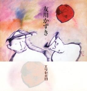 tomokawa-erise2